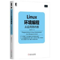 Linux programming environment: from the application to the kernel(Chinese Edition)