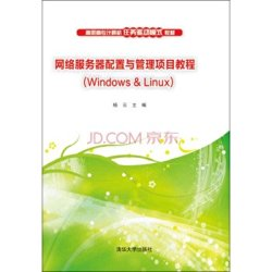 Network Server Configuration and Management Program Tutorial Windows Linux(Chinese Edition)