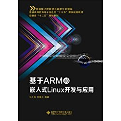Embedded Linux Development and Application of ARM-based(Chinese Edition)