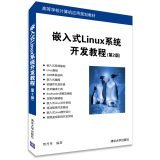 Embedded Linux system development tutorial (2nd Edition) colleges computer application planning materials(Chinese Edition)
