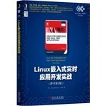 Linux embedded real-time application development actual combat (the original book version 3)(Chinese Edition)