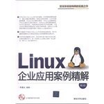 Linux Enterprise Applications fine solution (2nd edition. with CD 1)(Chinese Edition)