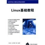 Linux Essentials Computer Applications colleges planning materials(Chinese Edition)