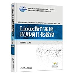 Linux operating system applications based tutorial(Chinese Edition)