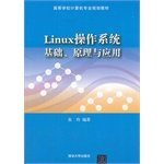 Linux operating system based on the principles and application of computer science colleges planning materials(Chinese Edition)