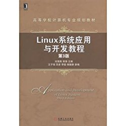 Linux system and application development tutorial (3rd edition)(Chinese Edition)