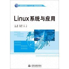 Linux systems and applications(Chinese Edition)